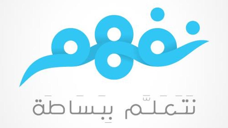 Featured image: Nafham - نفهم via Facebook